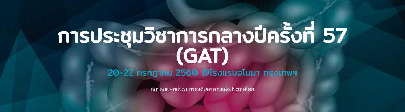 การประชุมวิชาการกลางปีครั้งที่ 57 (GAT)