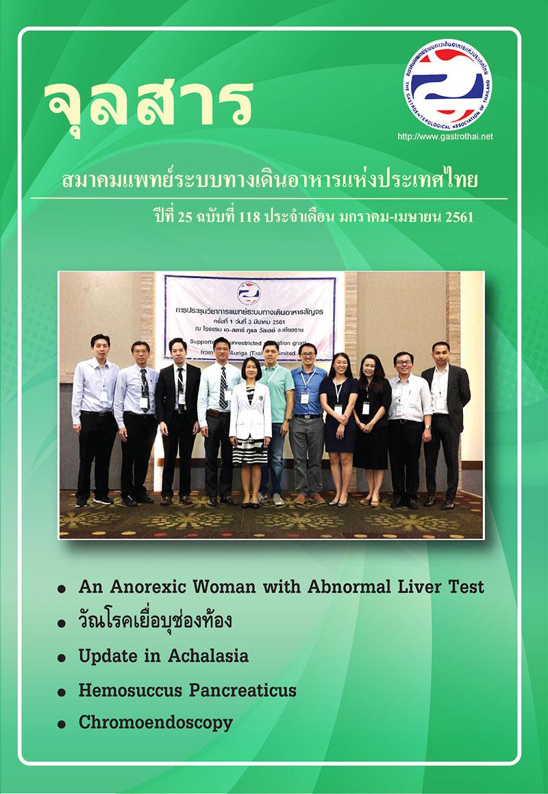 จุลสารสมาคมแพทย์ระบบทางเดินอาหารแห่งประเทศไทย ปีที่ 24 ฉบับที่ 118 <ul> <li>An Anorexic Woman with Abnomal Liver Test</li> <li>วัณโรคเยื่อบุช่องท้อง</li> <li>Update in Achalasia</li> <li>Hemosuccus Pancreaticus</li> <li>Chromoendoscopy</li> </ul>
