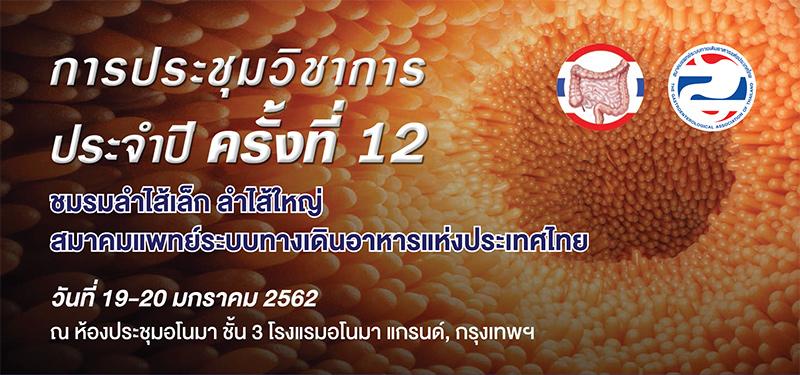 การประชุมวิชาการประจำปี ครั้งที่ 12 ชมรมลำไส้เล็ก ลำไส้ใหญ่ สมาคมแพทย์ระบบทางเดินอาหารแห่งประเทศไทย