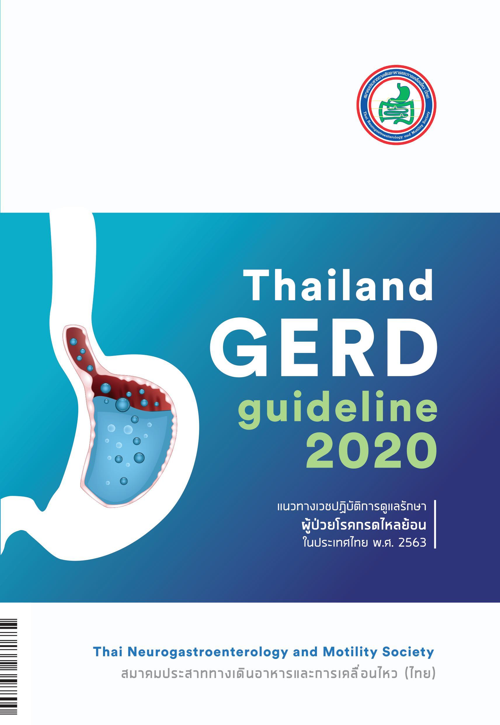 Thailand GERD Guideline 2020