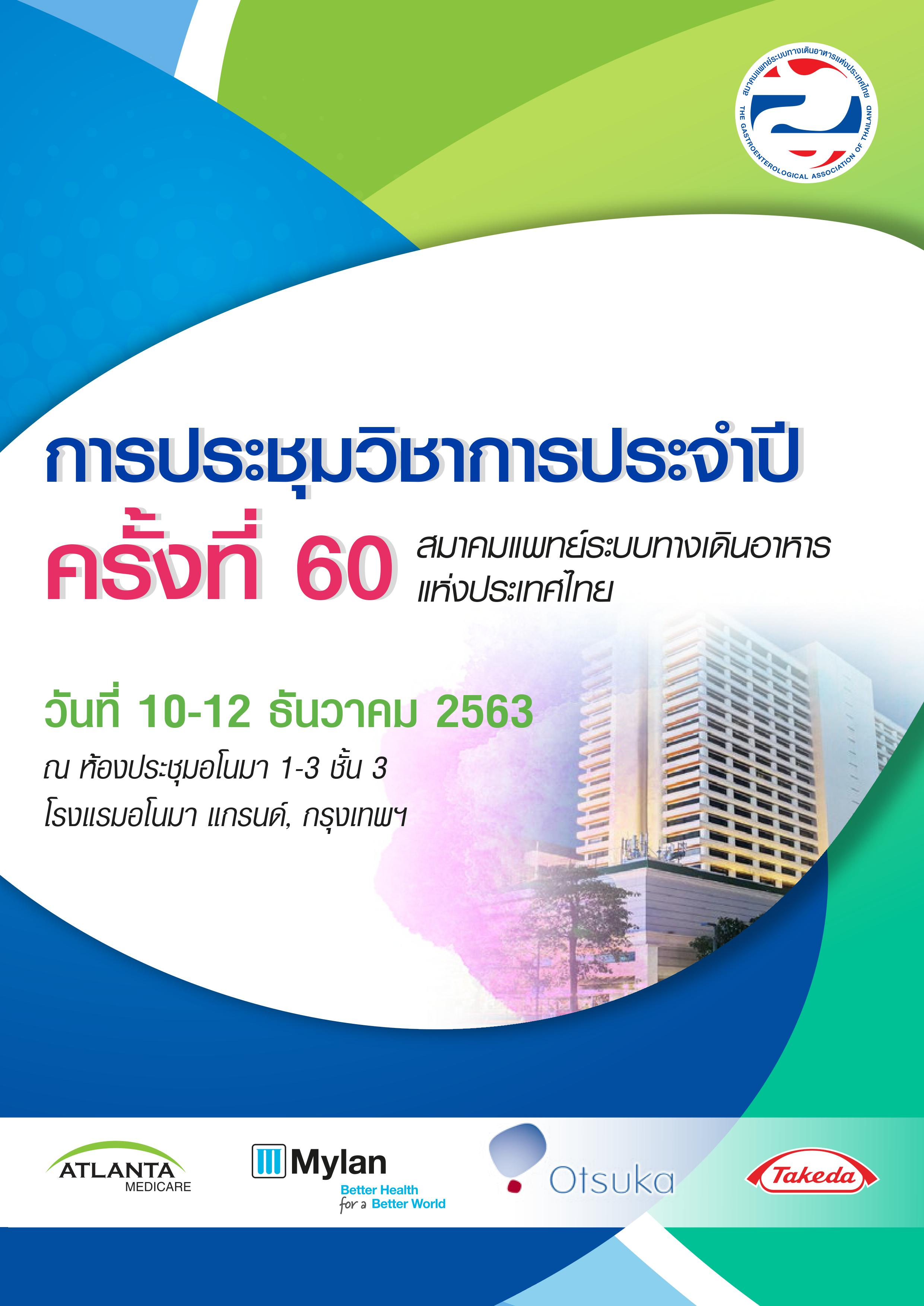 การประชุมวิชาการประจำปี ครั้งที่ 60 สมาคมแพทย์ระบบทางเดินอาหารแห่งประเทศไทย