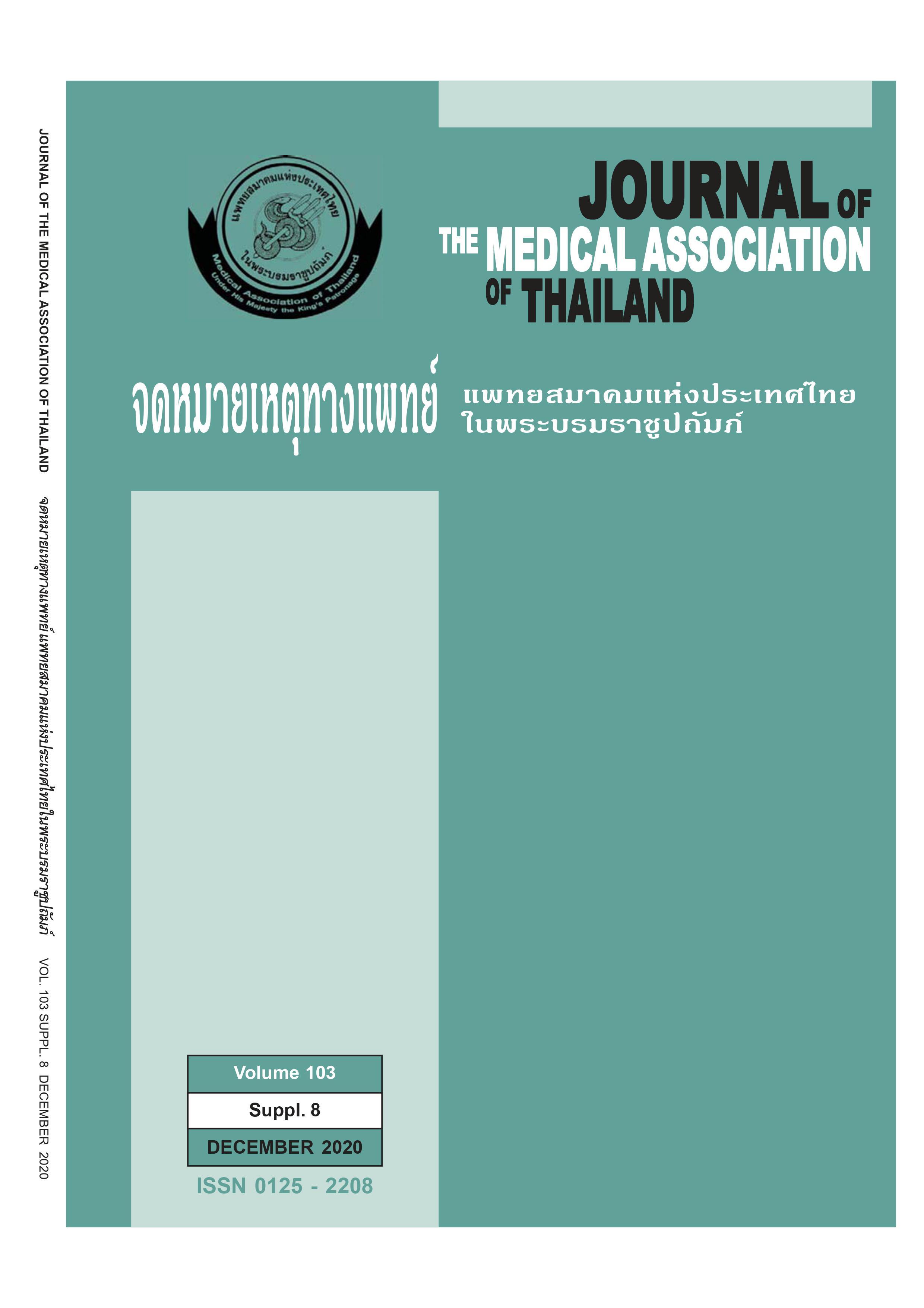 จพสท.ฉบับสมาคมแพทย์ระบบทางเดินอาหารแห่งประเทศไทย ธันวาคม 2563
