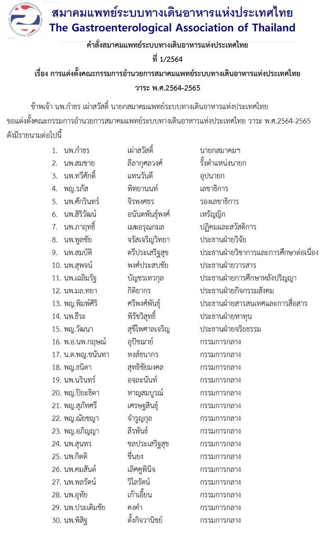 การแต่งตั้งคณะกรรมการอำนวยการสมาคมแพทย์ระบบทางเดินอาหารแห่งประเทศไทย วาระ พ.ศ.2564-2565