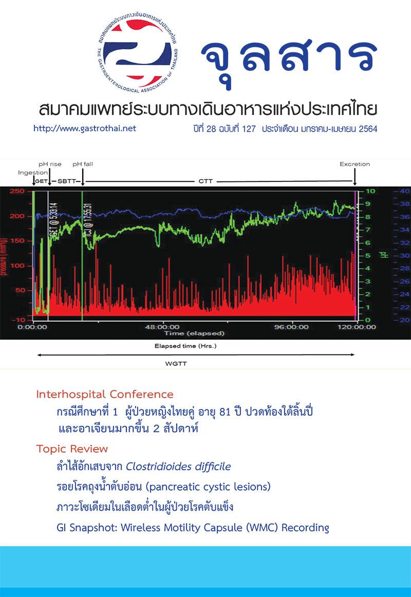 จุลสารสมาคมแพทย์ระบบทางเดินอาหารแห่งประเทศไทย ปีที่ 27 ฉบับที่ 127 <ul> <li>Interhospital Conference <ul> <li>กรณีศึกษาที่ 1 ผู้ป่วยหญิงไทยคู่ อายุ 81 ปี ปวดท้องใต้ลิ้นปี่ และอาเจียนมากขึ้น 2 สัปดาห์</li> </ul> </li> <li>Topic Review <ul> <li>ลำไส้อักเสบจาก Clostridioides difficile</li> <li>รอยโรคถุงน้ำตับอ่อน (pancreatic cystic lesions)</li> <li>ภาวะโซเดียมในเลือดต่ำในผู้ป่วยโรคตับแข็ง</li> <li>GI Snapshot: Wireless Motility Capsule (WMC) Recording</li> </ul> </li> </ul>