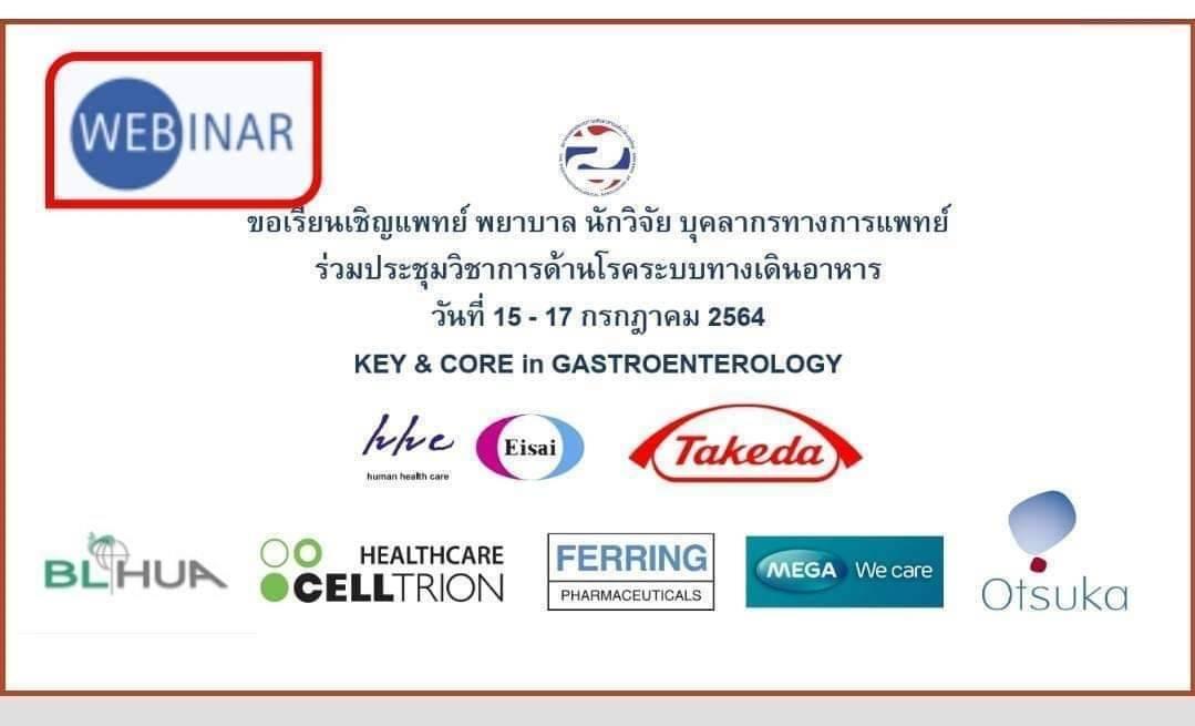 ประชุมวิชาการกลางปี Mid Year GAT 2021