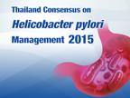 แนวทางเวชปฏิบัติในการวินิจฉัยและการรักษาผู้ป่วยที่มีการติดเชื้อเฮลิโคแบคเตอร์ ไพโลไร (Helicobacter pylori) ในประเทศไทย พ.ศ. 2558